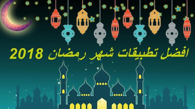 تجميعة افضل تطبيقات شهر رمضان 2018