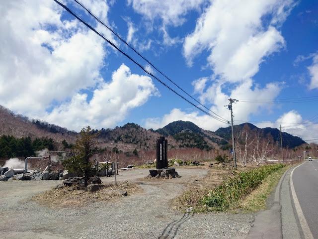 志賀草津高原ルート ほたる温泉平床大噴泉
