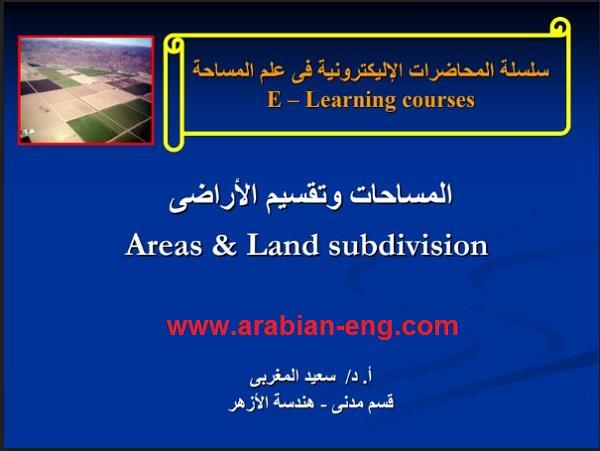 كتاب المساحات وتقسيم الأراضي Areas & Land Subdivision