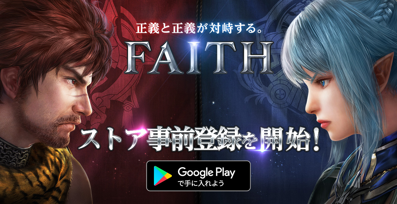 Banner for mobile game FAITH, a MMORPG released exclusively in Japan