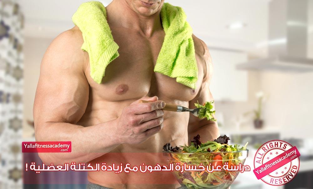 دراسة عن خسارة الدهون مع زيادة الكتلة العضلية !