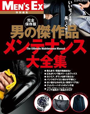 Mentenance Taizen MEN'S EX Special Edition raw zip dl