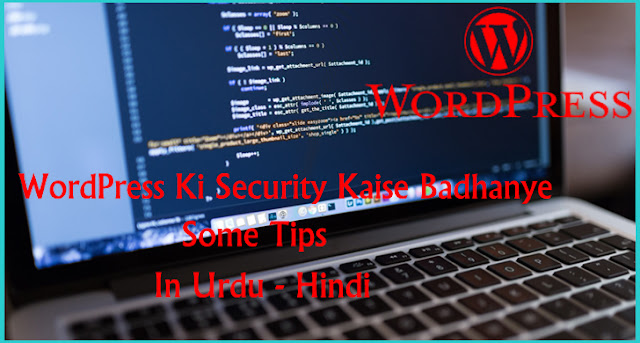 WordPress Ki Security Kaise Badhanye - Some Tips In Hindi