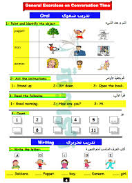 مذكرة انجليزي للصف الثاني الابتدائي الترم الاول 2021