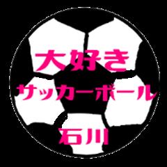 Love Soccerball ISHIKAWA Sticker