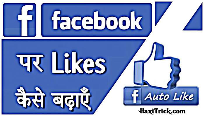 Facebook Par Like Badhane Wala Mobile Apps Download In Hindi