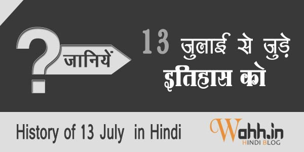 13-July-Aaj-Ka-itihaas-History