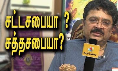 SV Sekar Interview on AIADMK, DMK MLAs' behavior in Assembly