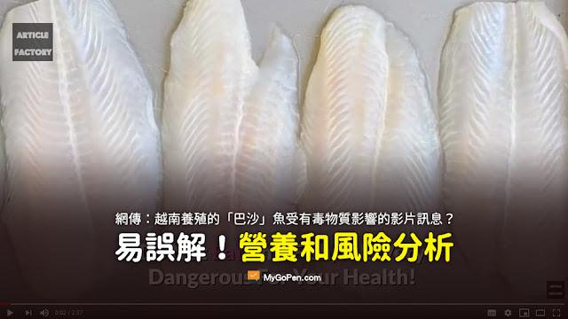 影片中講的越南養殖的巴沙魚 台灣進口很多 幾乎所有自助餐廳都有賣 口感很好 完全無刺 且價格不高 這種魚養殖在湄公河極度污染的水域 不但含重金屬及氯酸鉀及其他有毒物質 而且沒甚麼營養 也無一般魚類都有的Omega 3 吃了只有對人體有害 謠言