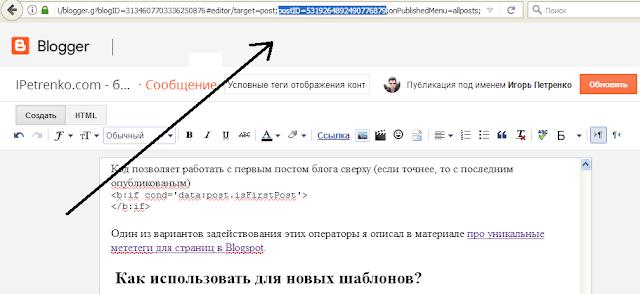 Как узнать id страницы blogspot