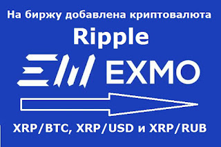 На платформу EXMO добавили криптовалюту Ripple