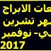 توقعات الابراج لشهر تشرين الثاني- نوفمبر 2017