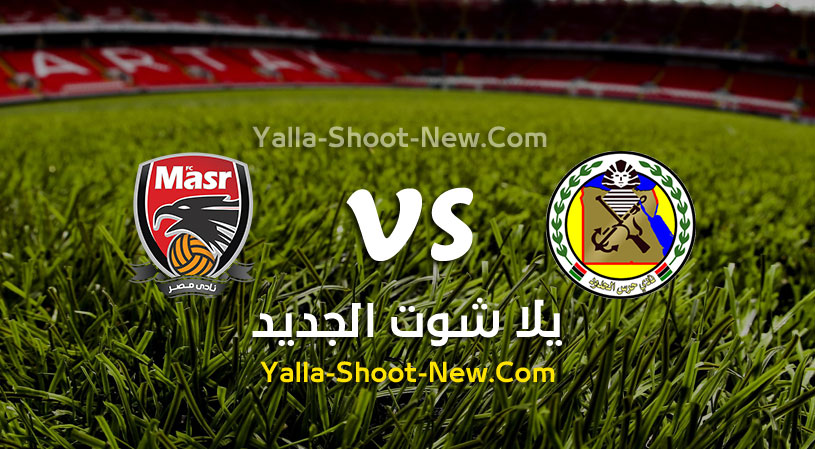 مباراة حرس الحدود ونادي مصر