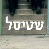 https://www.facebook.com/shtisel/