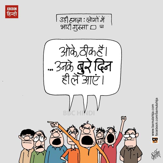 india pakistan cartoon, Terrorism Cartoon, narendra modi cartoon, achchhe din carton, caroons on politics, indian political cartoon, bbc cartoon, hindi cartoon