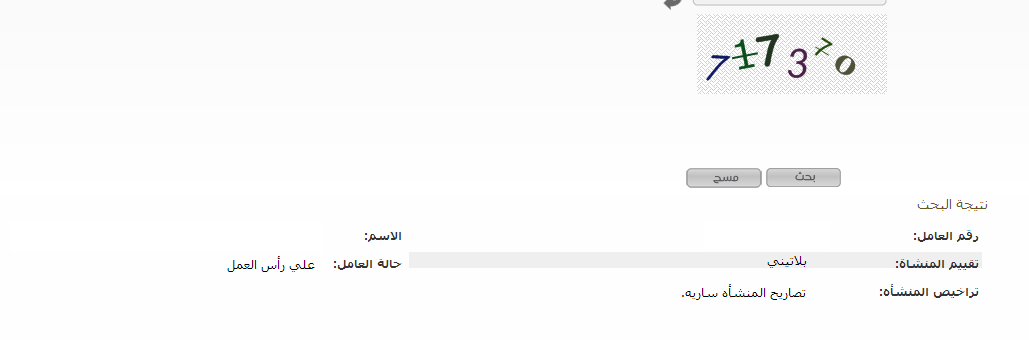 How to Check Huroob Status of Iqama Online? ~ Life in Saudi Arabia