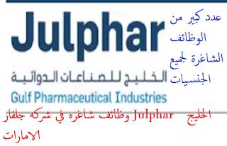 وظائف شاغره في شركه جلفار Julphar الخليج للصناعات الدوائيه الامارات