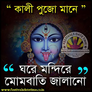 Kali Puja Whatsapp Status Photo, Kali Puja Face book Status Photo