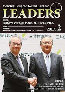 月刊 リーダーズ LEADERS 2017年02月号  115MB