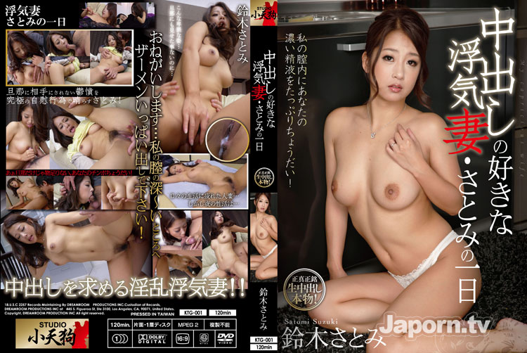 [DVDISO][KTG-001] 中出しの好きな浮気妻・さとみの一日 : 鈴木さとみ R2JAV Free Jav Download FHD HD MKV WMV MP4 AVI DVDISO BDISO BDRIP DVDRIP SD PORN VIDEO FULL PPV Rar Raw Zip Dl Online Nyaa Torrent Rapidgator Uploadable Datafile Uploaded Turbobit Depositfiles Nitroflare Filejoker Keep2share、有修正、無修正、無料ダウンロード