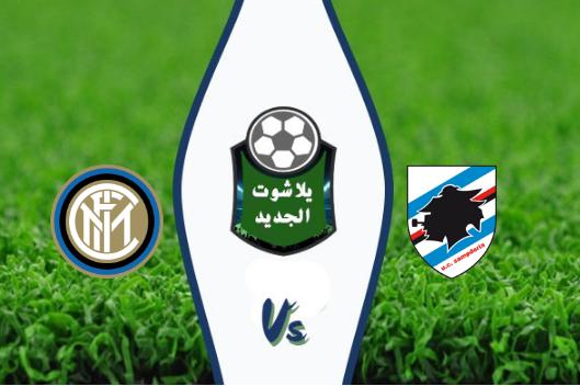 نتيجة مباراة انتر ميلان وسامبدوريا اليوم 28-09-2019 الدوري الايطالي