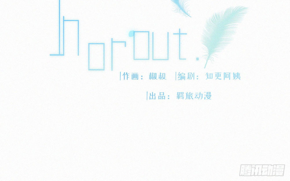 In Or Out Chapter 9 - Trang 2