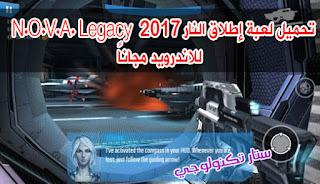 تحميل لعبة إطلاق النار N.O.V.A. Legacy 2017 للاندرويد مجاناً