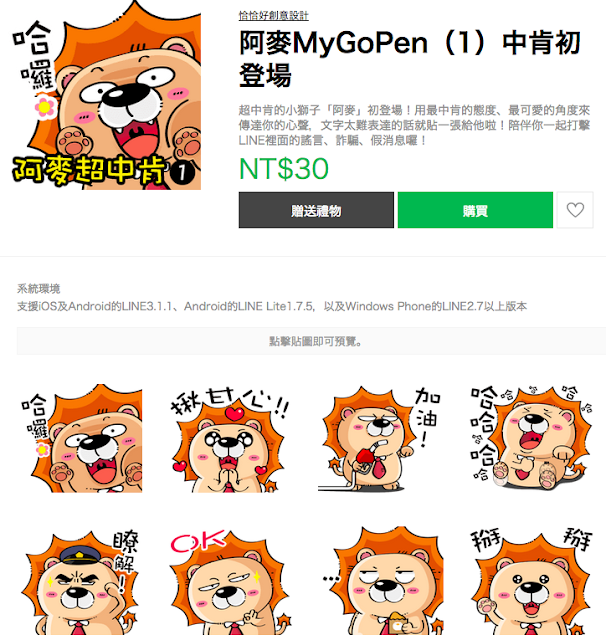 https://store.line.me/stickershop/product/3549488