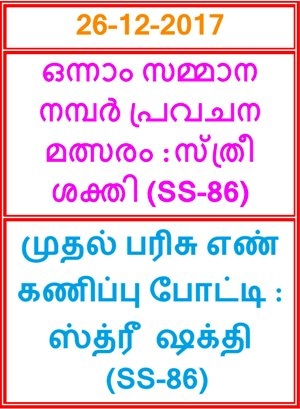 Kerala lottery First Prize Guessing competition STHREE SAKTHI SS-86