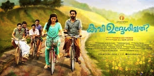 Kavi Uddheshichathu (2016): Paisa Paisa Song Lyrics and Video | Asif Ali | Biju Menon