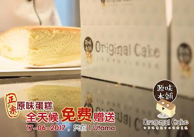 源味本鋪 Free Original Cake
