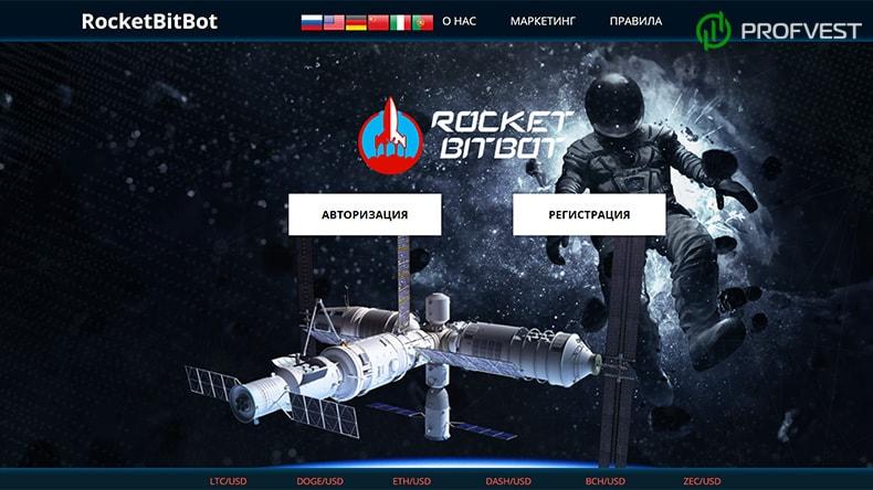 RocketBitBot обзор и отзывы HYIP-проекта