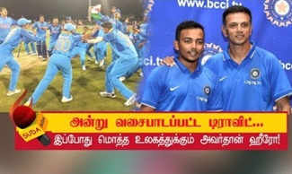 India won under 19 world cup for the fourth time