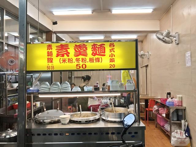 文化素羹麵菜單