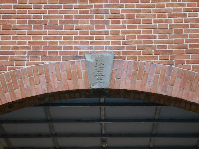 東置繭所のアーチ型玄関に掲げられた操業開始年