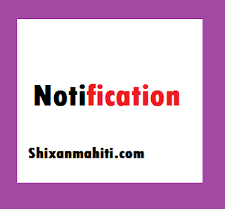 Teacher Aptitude Test (Secondary) (TAT SEC) Notification