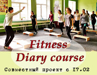https://feniksp.blogspot.com/2017/02/fitness-diary-course.html