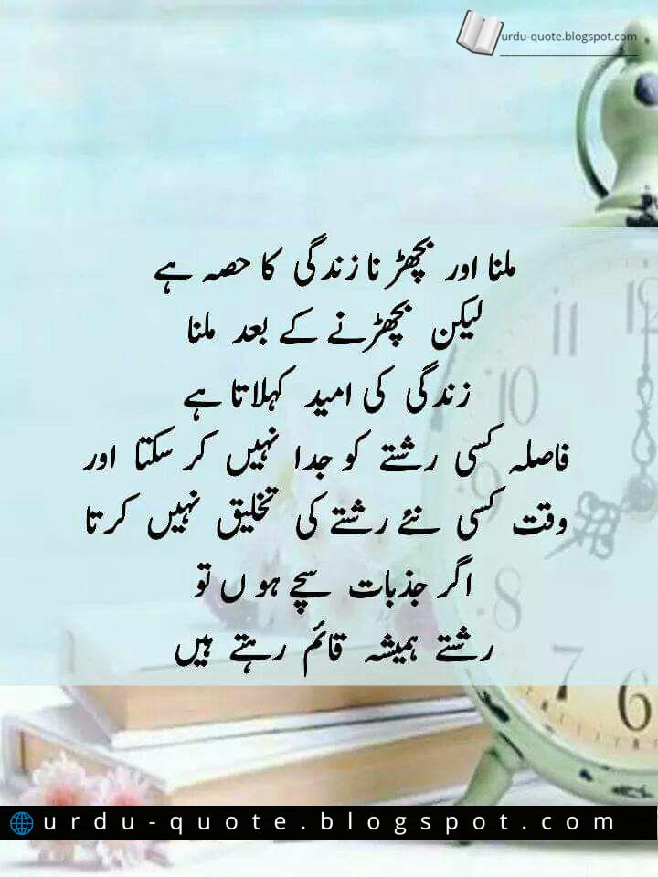 Best Urdu Quotes Wwwbilderbestecom