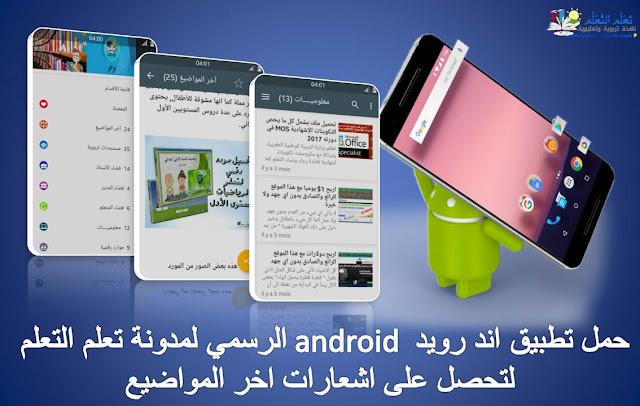 حمل, تطبيق, اندرويد, android, الرسمي, لمدونة, تعلم, التعلم, لتحصل, على اشعارات, اخر, المواضيع
