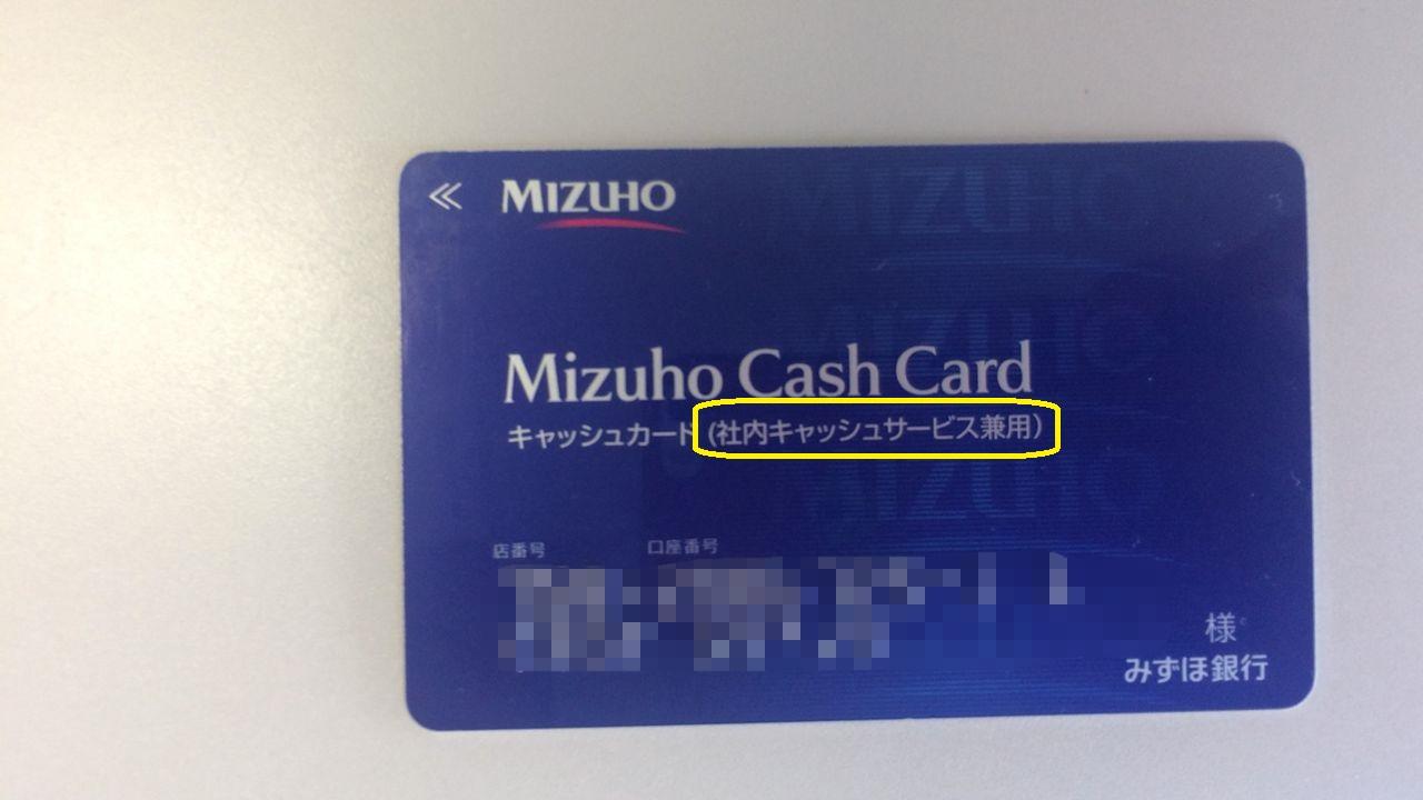 カード 口座 見方 キャッシュ 番号