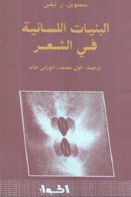 تحميل كتاب البنيات اللسانية في الشعر pdf سمويل. ر. ليفن