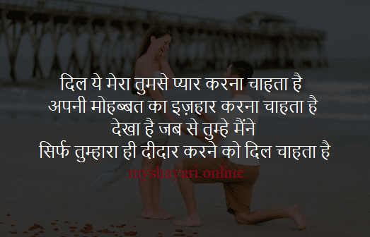 Latest Propose Day Shayari Messages for Girlfriend in Hindi
