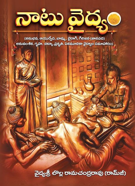 నాటు వైద్యం | Natu Vaidyam | GRANTHANIDHI | MOHANPUBLICATIONS | bhakti pustakalu బామ్మ మాట ఆరోగ్య బాట | Bamma maṭa arogya baṭa |
