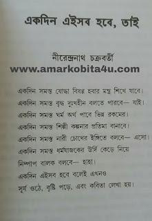 Ekdin eisob hobe tai poem by Nirendranath Chakraborty