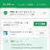 Google Playストアアプリの「マイアプリ」内の更新内容表示が再び