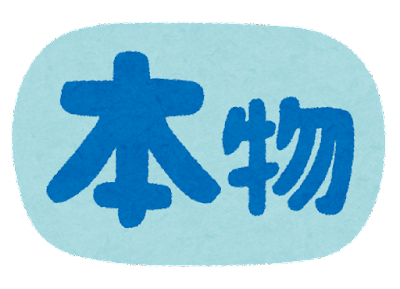 「本物」のイラスト文字