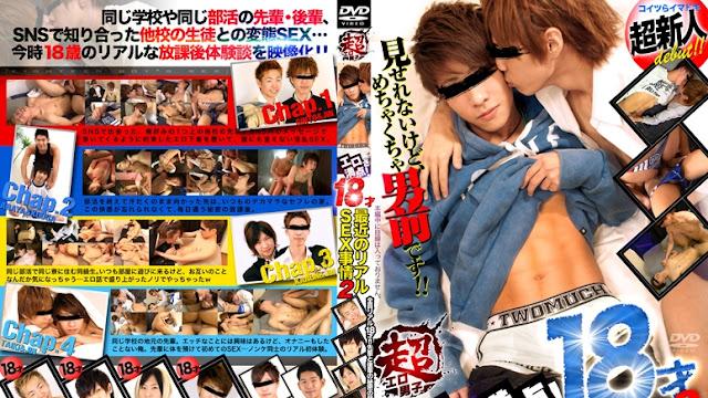 Koc Super Erotic Boys 18yrs Recent Sex Thing Part 2