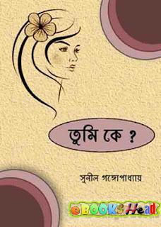 Tumi Ke By Sunil Gangopadhyay