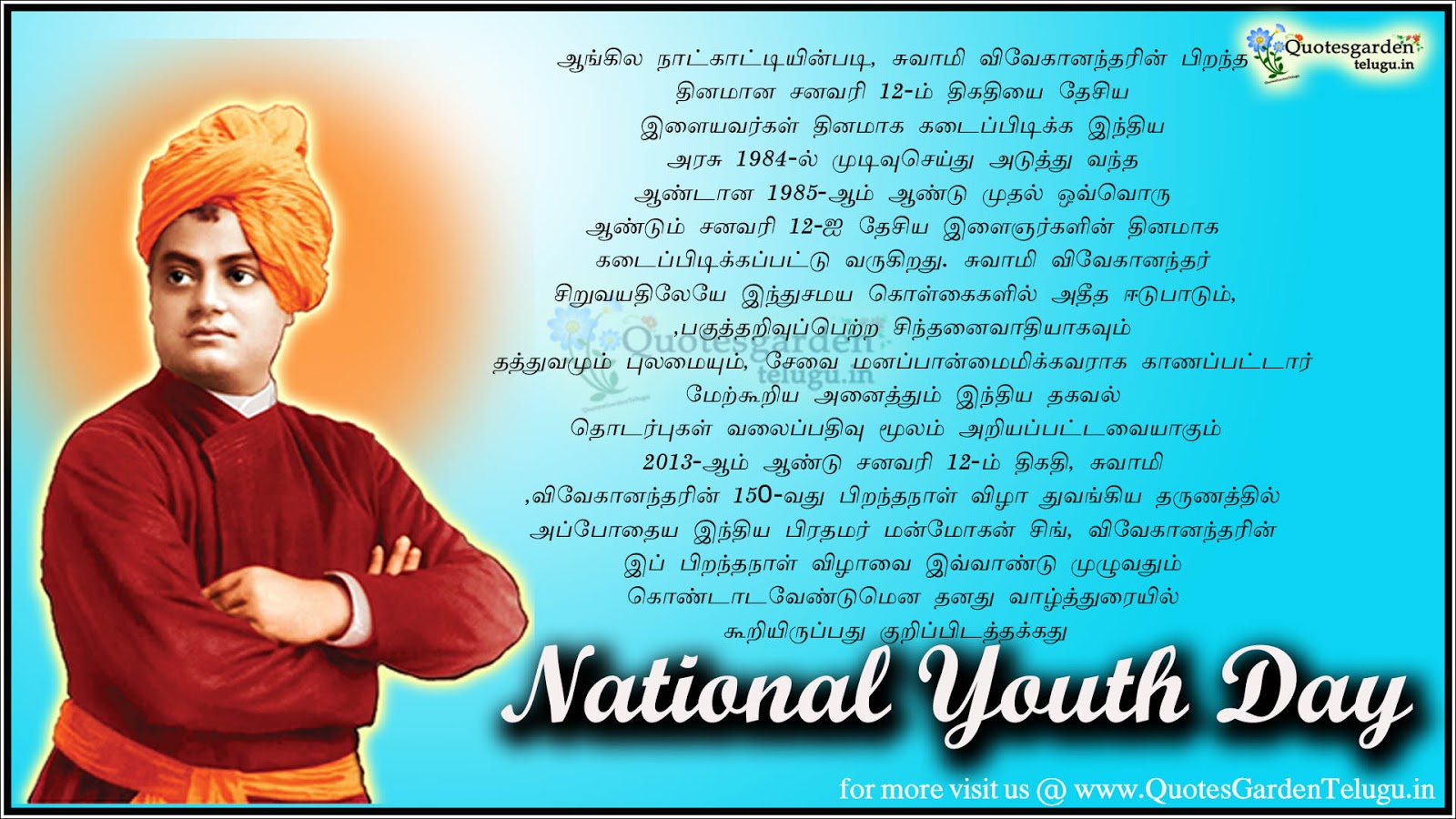 Swamy Vivekananda Jayanti and National Youth Day in Tamil ...
