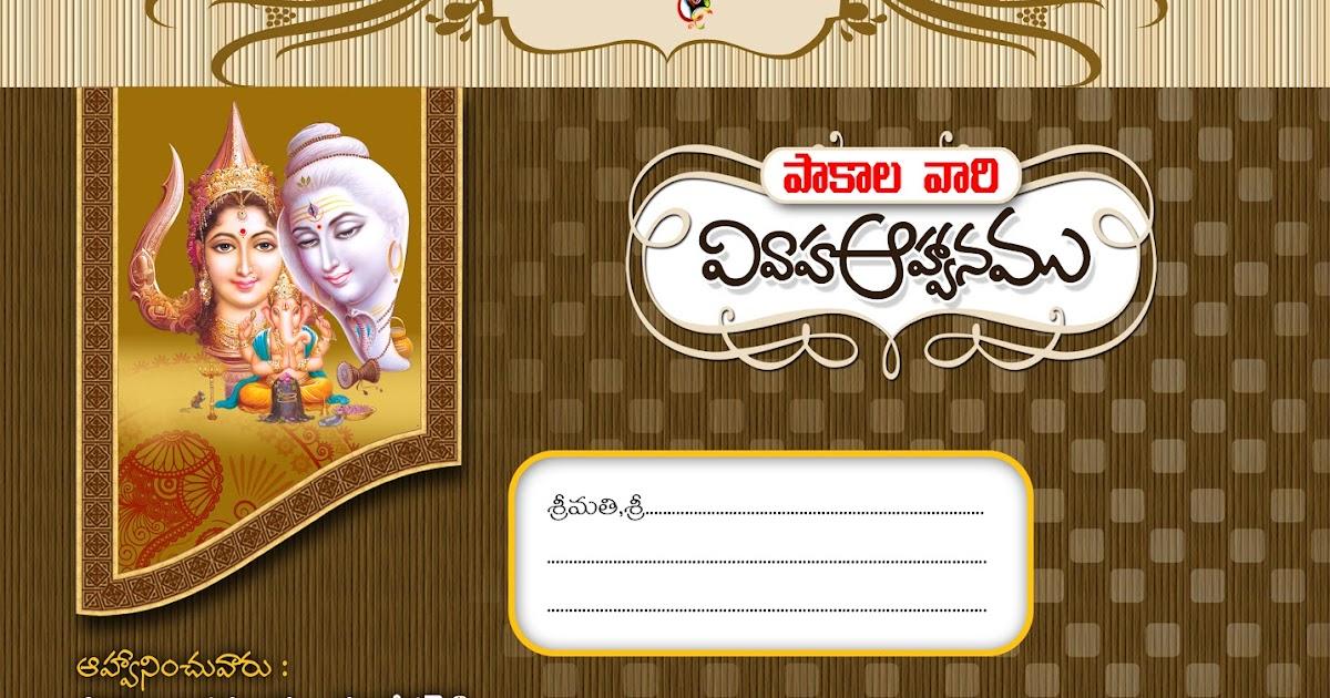 wedding invitations design template free download